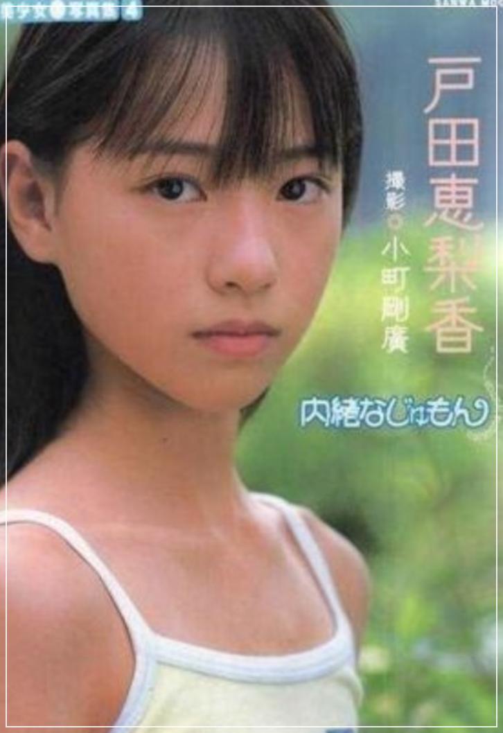 デビュー当時の戸田恵梨香