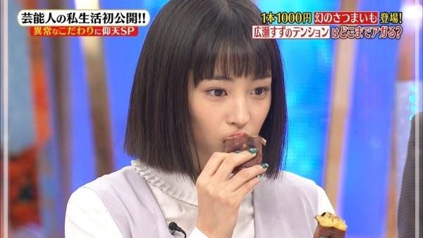 サツマイモを食べる広瀬すずさん