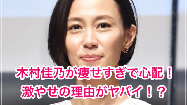痩せすぎの木村佳乃
