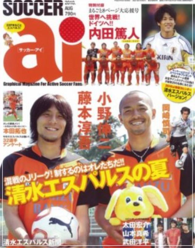 雑誌サッカーai