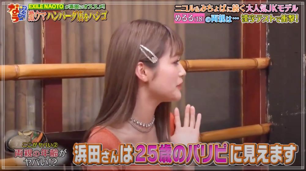 浜田さんはパリピに見える