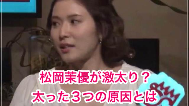 松岡茉優太った
