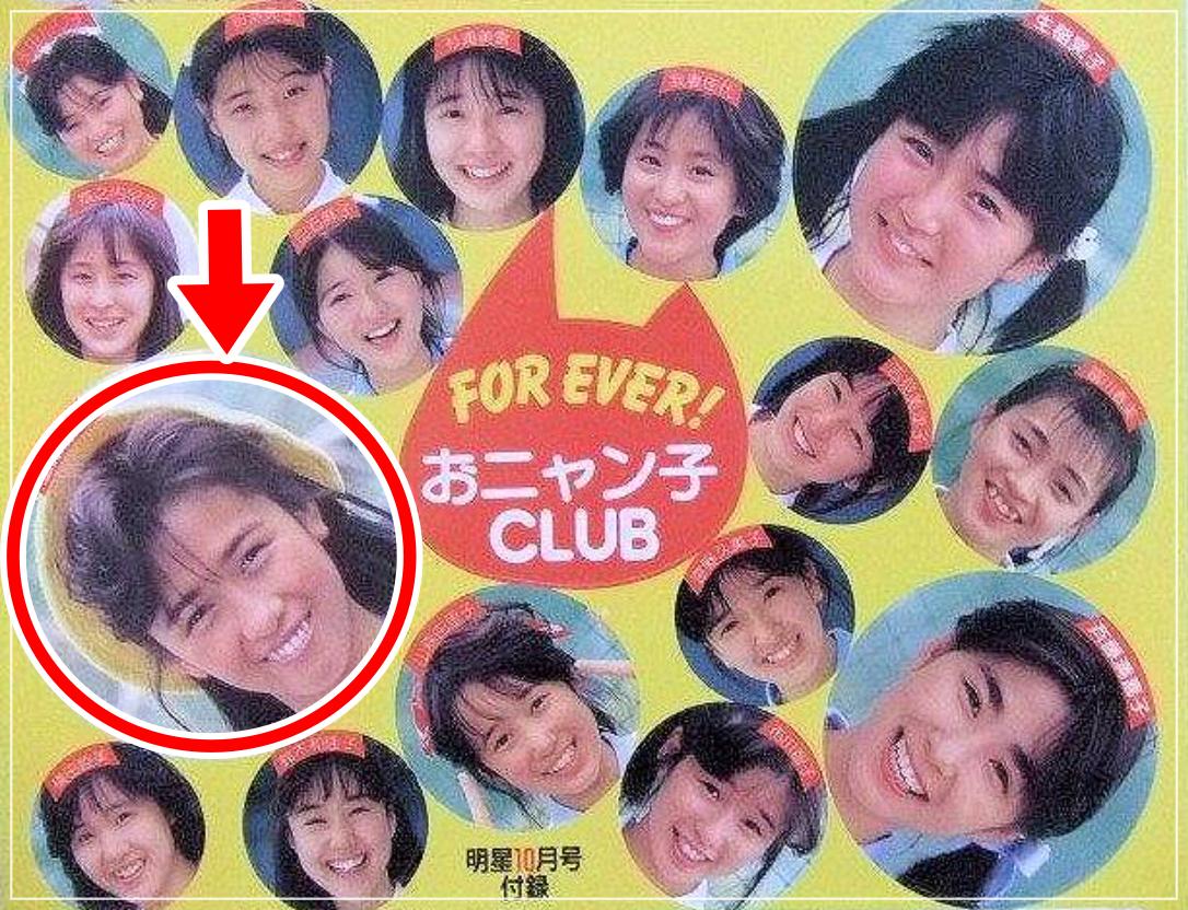 工藤静香おニャン子クラブ