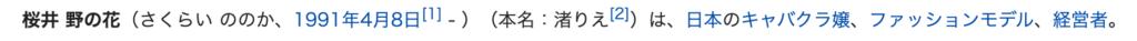 wikipediaの桜井野の花の生年月日