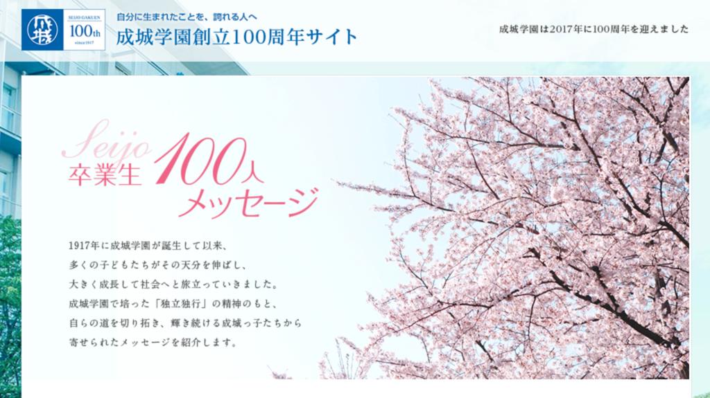 成城学園100周年記念メッセージ