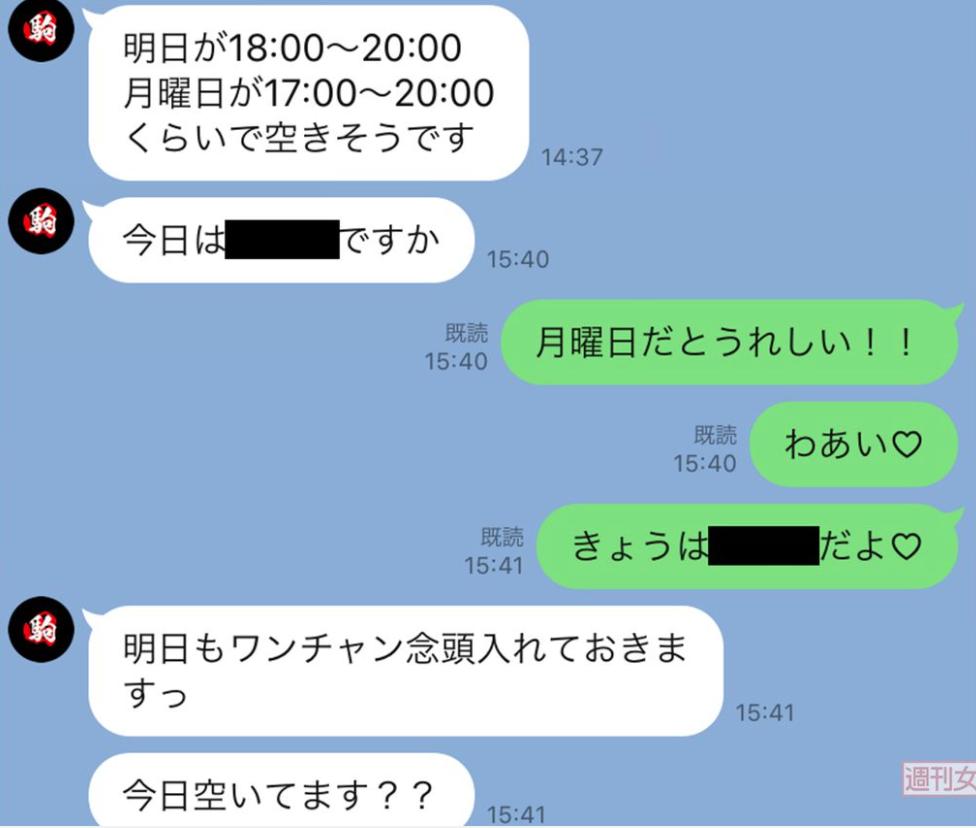 LINE内容