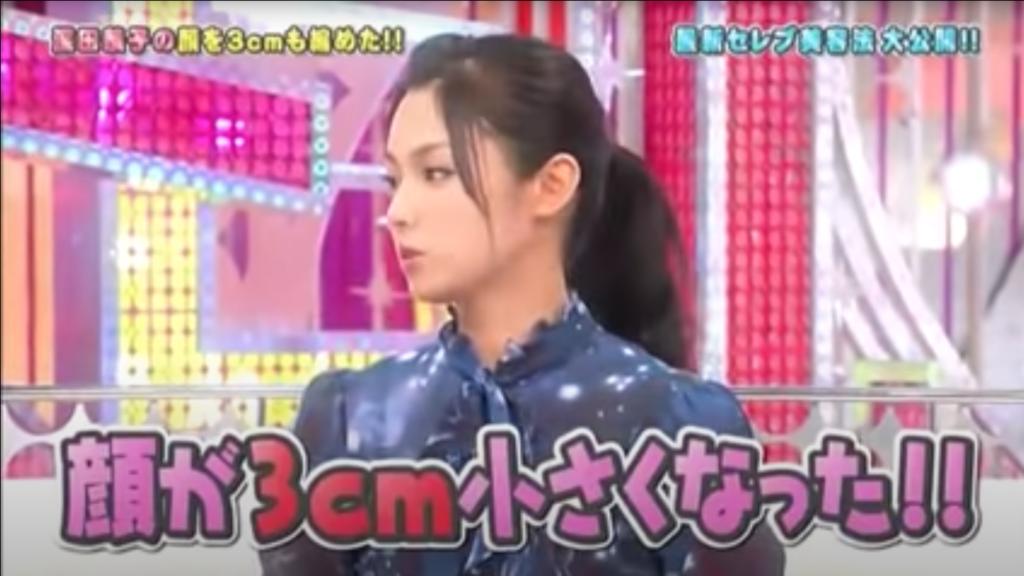 顔が3cm小さくなった深田恭子