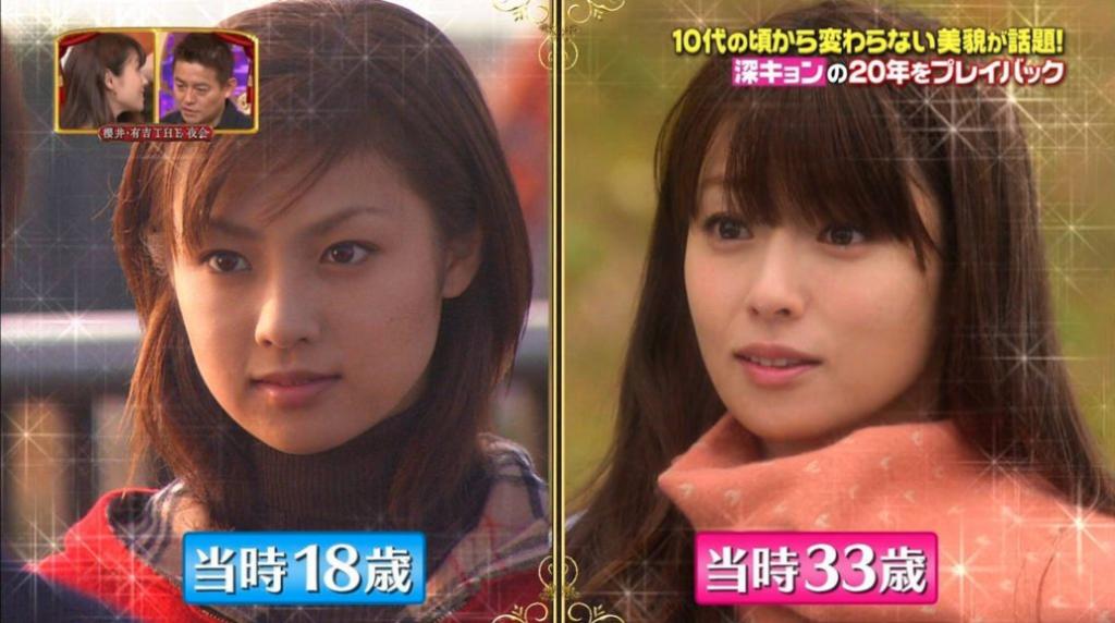 深田恭子の18歳と33歳を比較