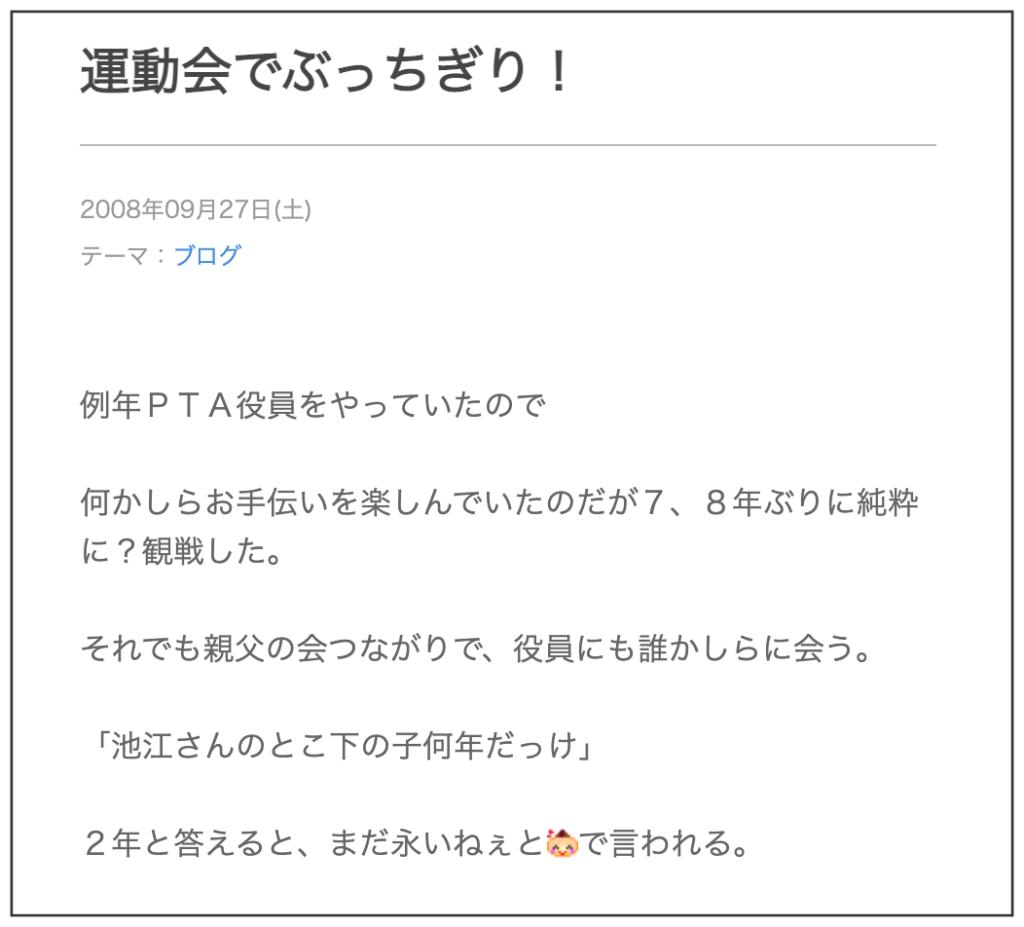 2008年の池江父のブログ