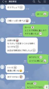 清田育宏 A子 ライン