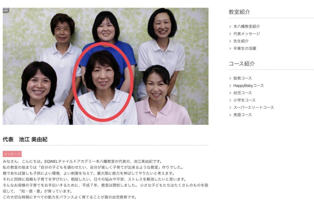 公式サイトの池江美由紀