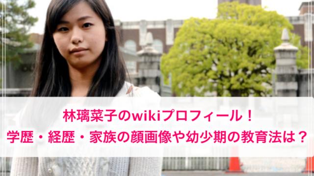 林璃菜子wikiプロフィールと学歴や経歴や家族