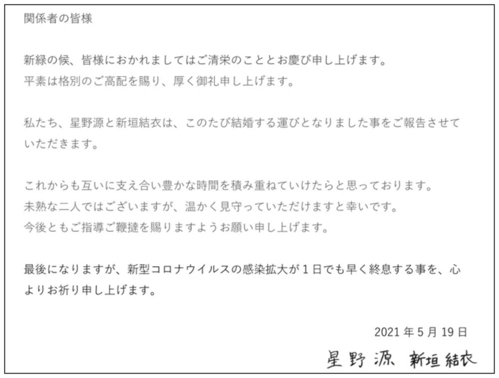 新垣結衣と星野源の結婚発表文