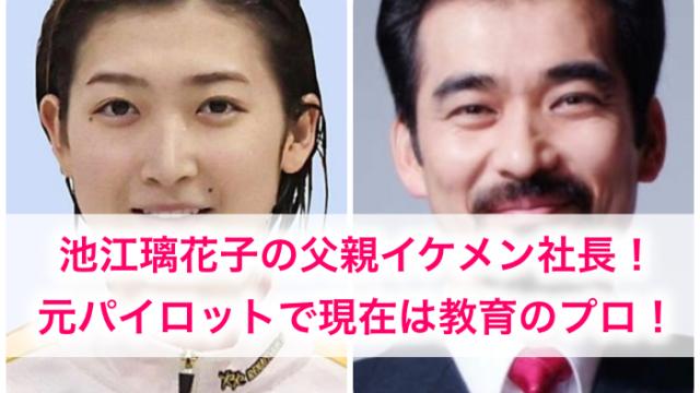 池江璃花子の父親は社長で離婚している