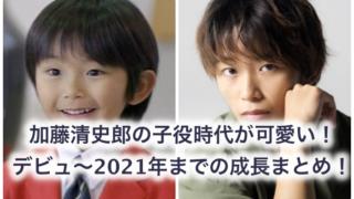 加藤清史郎の子役時代