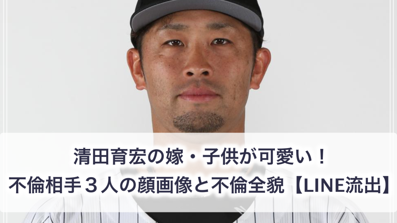清田育宏の嫁子供・不倫相手・LINE