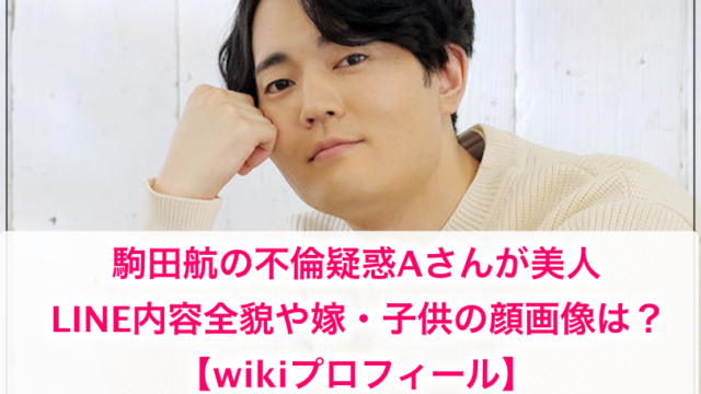 駒田航の不倫相手Aや嫁子供wikiプロフィール