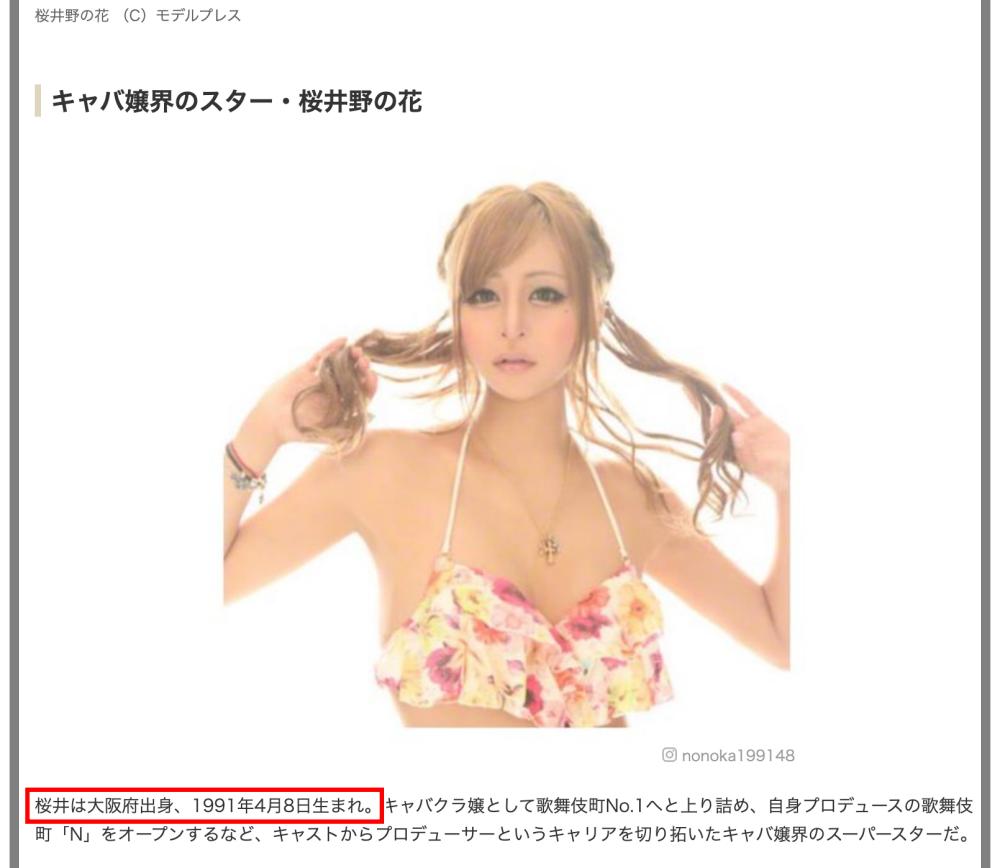 モデルプレスの桜井の誕生日情報