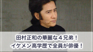田村正和の父親と4兄弟
