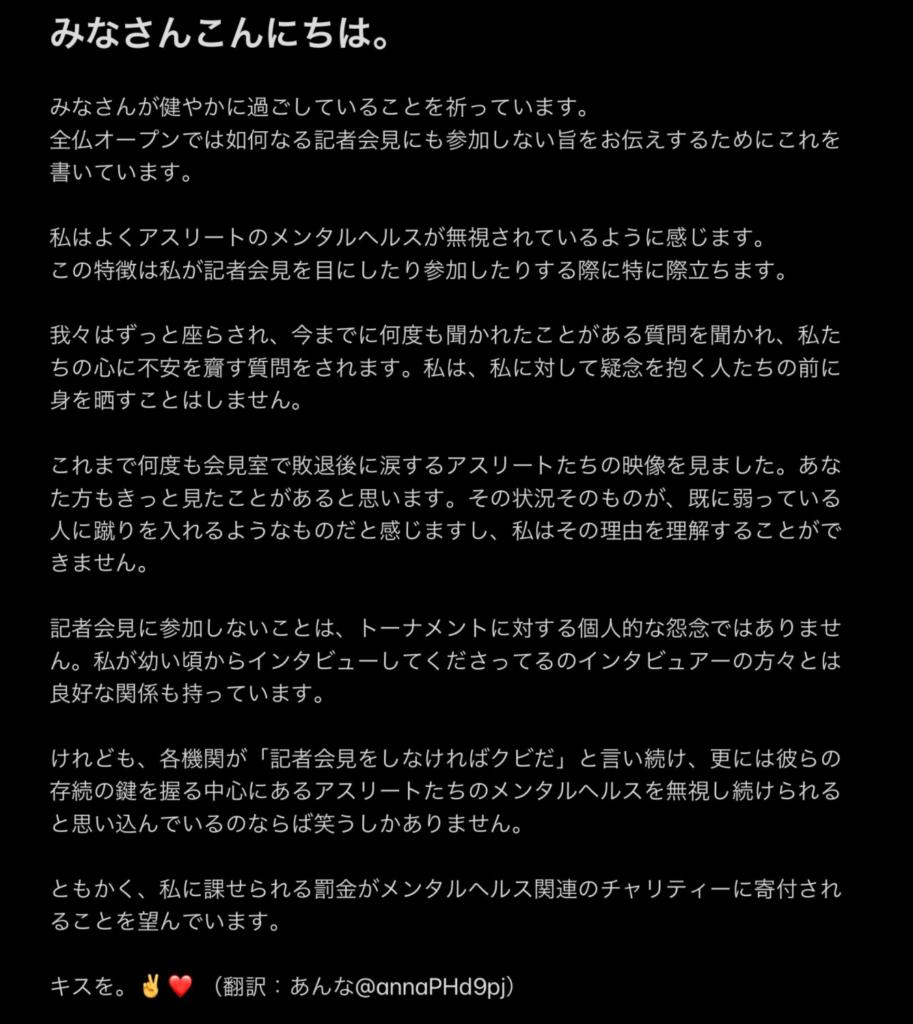 大坂なおみの会見拒否宣言