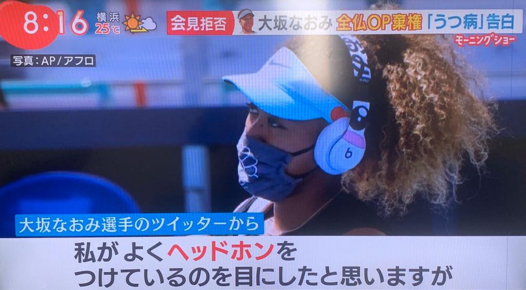 大阪なおみのヘッドフォン