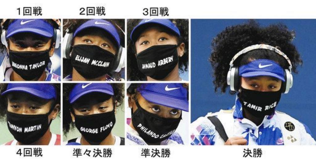 大坂なおみ人種差別のマスク