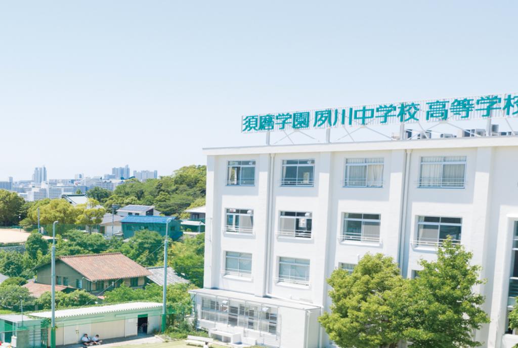 夙川中学校・高校