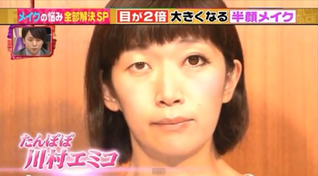 たんぽぽ川村さんのメイクによる目の変化