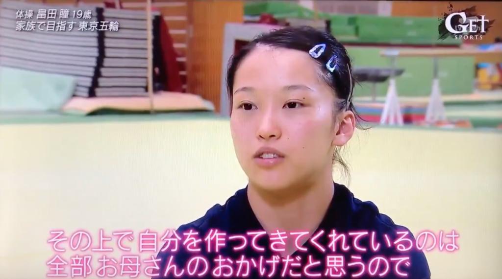 畠田瞳にとっての母親とは