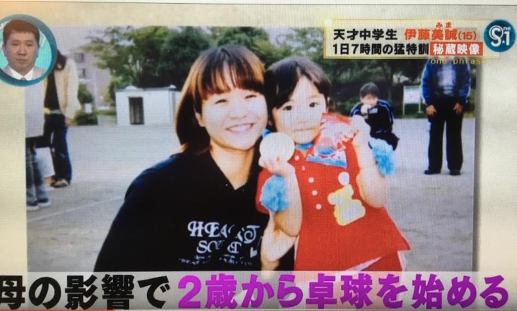 2歳で卓球を始めた伊藤美誠