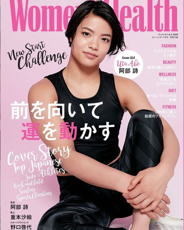 雑誌の表紙を飾る阿部詩さん