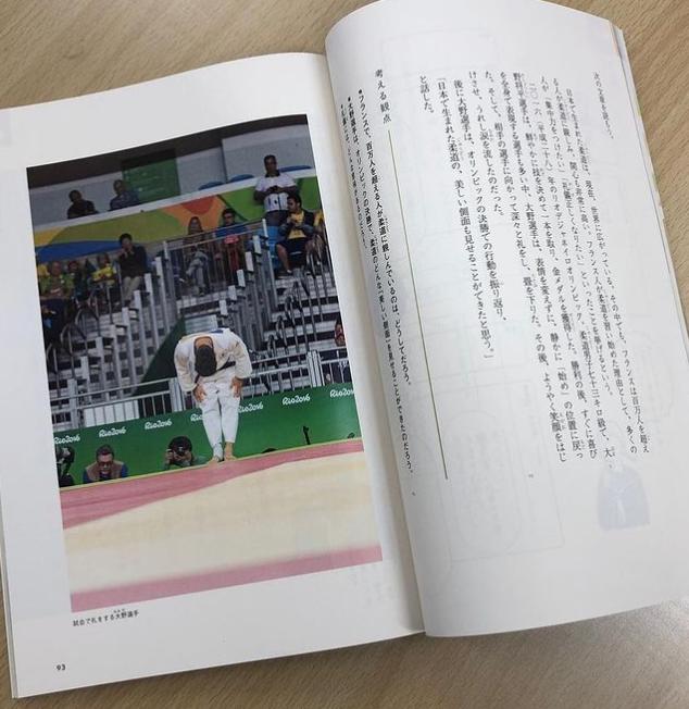 道徳の教科書に掲載された大野将平さん