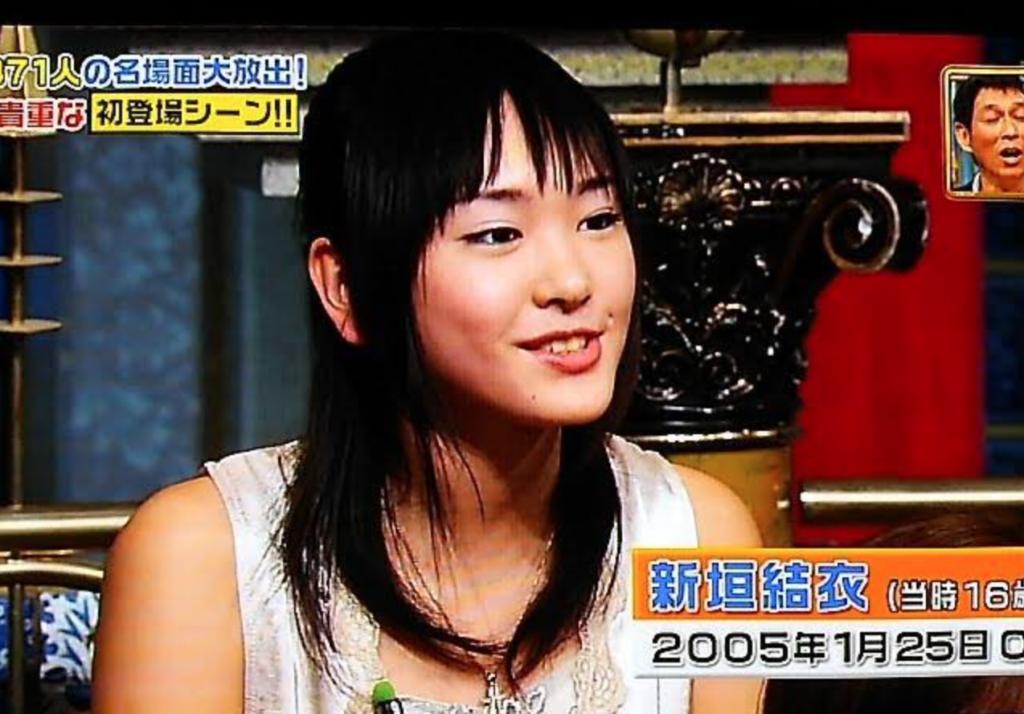 2005年の新垣結衣の顎