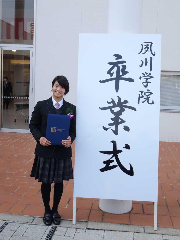 高校卒業式の阿部詩さん