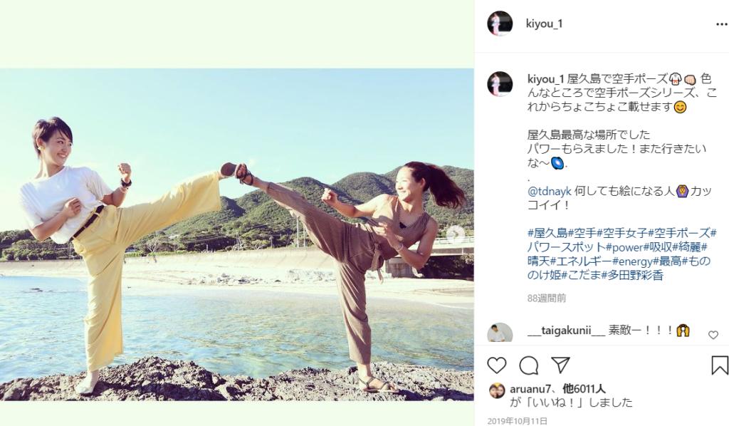 屋久島旅行する清水希容さん