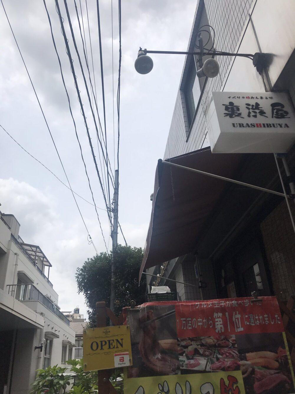 佐藤健のイベリコ豚の店は裏渋屋