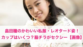 私服がかわいい畠田瞳