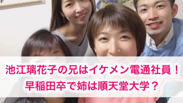 早稲田卒で電通社員の池江璃花子の兄と順天堂大学の噂がある美人姉