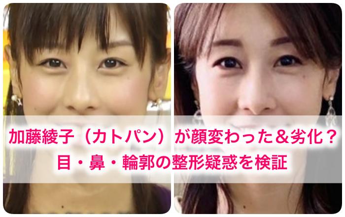 顔変わったし劣化した整形疑惑のある加藤綾子