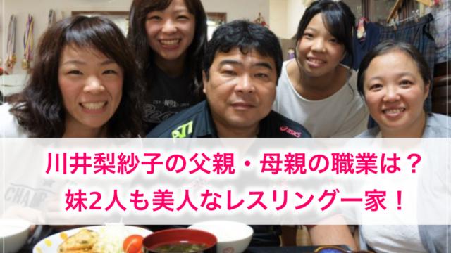 川井梨紗子の家族(父母妹)
