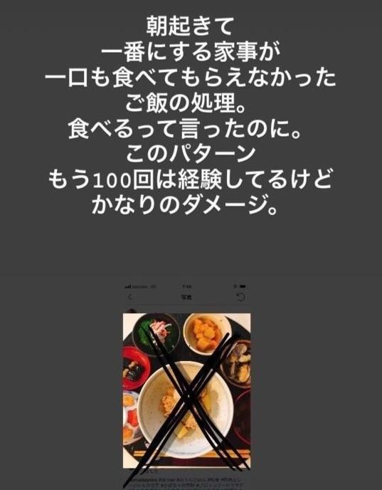 熊田さんの料理にバツ印