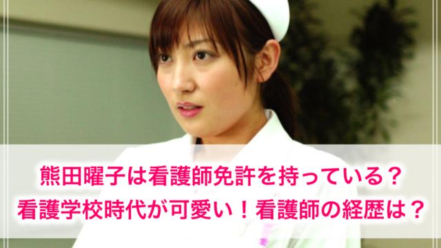看護師免許や資格を目指していた熊田曜子