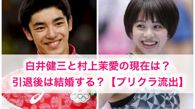 村上茉愛と白井健三の結婚説