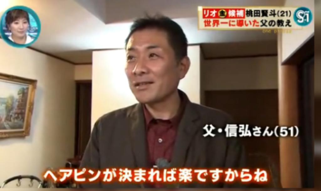 桃田賢斗の父