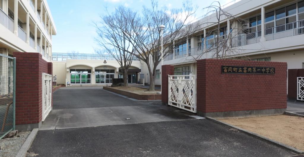 福島県富岡町立第一中学校