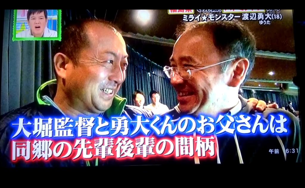 渡辺勇大の父と大堀監督