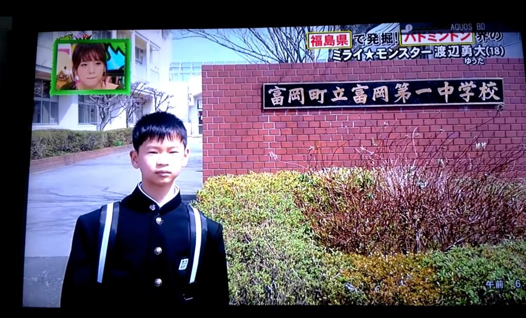渡辺勇大の中学