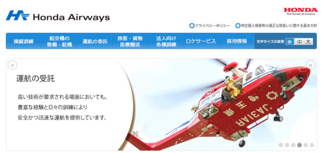 本田航空株式会社
