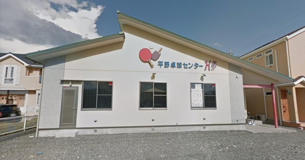平野卓球センター