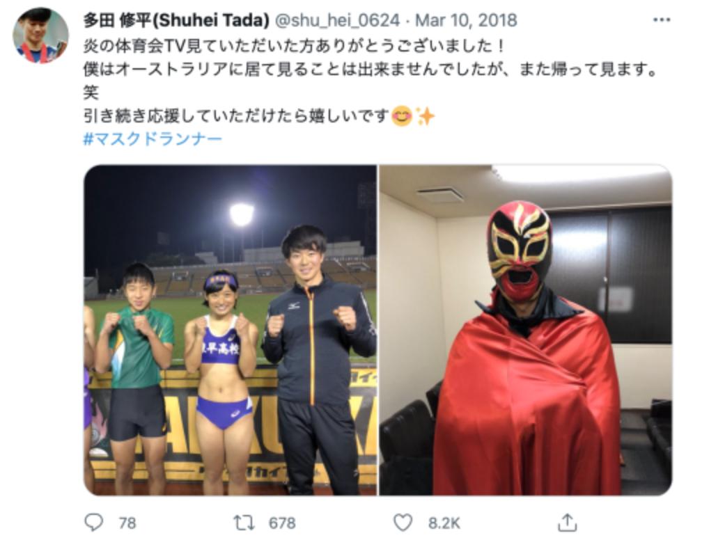 体育会TVに出演した多田修平